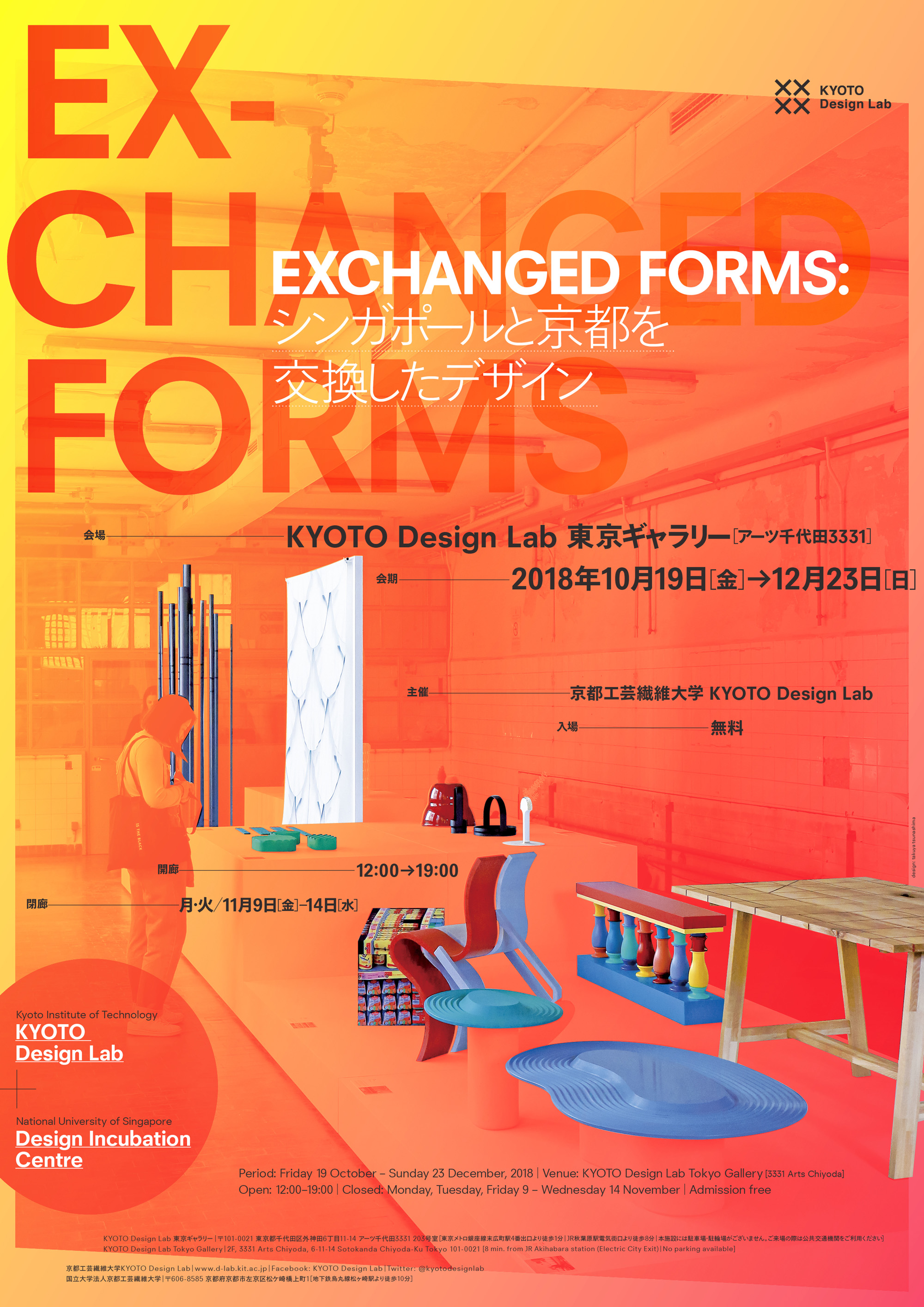 exhibition exchanged forms arbitrary interpretation of singapore