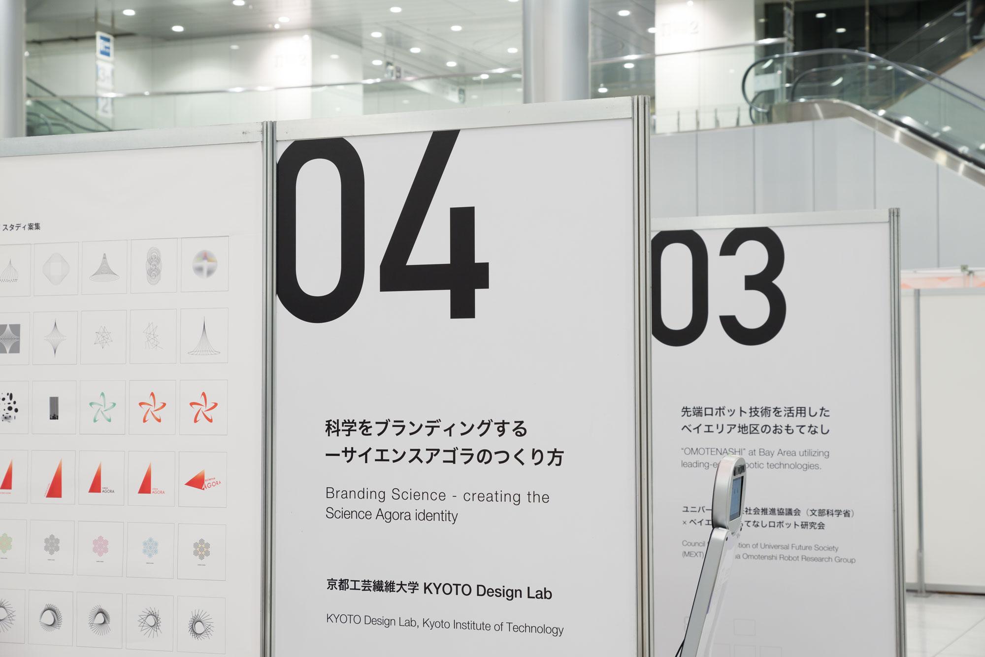 産学官の有機的な連携 - KYOTO Design Lab
